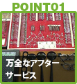 POINT01 万全なアフターサービス